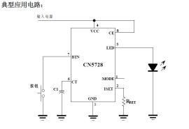 多功能高亮度发光二极管(LED)驱动-CN5728
