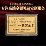 金銀卡訂製 紀念金銀鈔定做 股票發行紀念金銀鈔定製