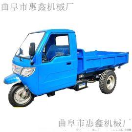全封闭驾驶室的三轮车/矿山专用柴油三轮车