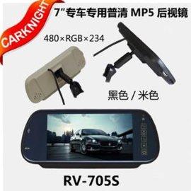 专车  MP5后视镜/自动切换倒车显示器/黑色/车载后视镜/专车  显示器 (RV-705S )