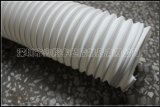 XY-0413排烟管,定型高温风管,PP万向软管