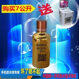 纳米镀膜液 纳米防水手机镀膜液
