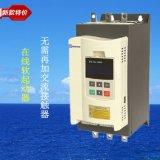 浙江正傳GTR8000在線式軟起動器,智慧化軟啓動器,11kW電機軟啓動,