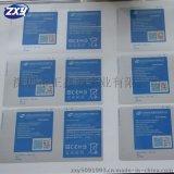 厂家订做直销信息防伪标签,防伪标签 贴纸标签 手机电池标签贴纸