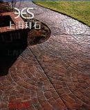 压印地坪-彩色压花混凝土厂家|施工|价格