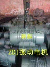 锦州ZDJ-3.0-6振动电机、**ZDJ-5.0-6振动电机