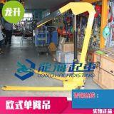 LLH-A20摺疊式液壓小吊車