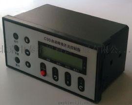 中泰华旭 SMICO C30自动转换开关控制器