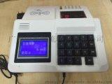 卧式双显示屏语音食堂刷卡消费机
