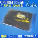 厂家直销CPE磨砂袋 服装包装袋拉链袋