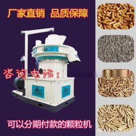 生物质木屑颗粒机 锯末颗粒机 木粉造粒机 燃料颗粒成型机设备