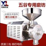 磨粉機 全自動五谷雜糧磨粉機