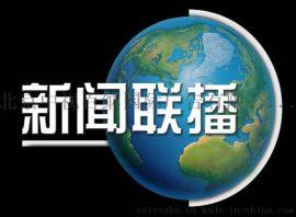 CCTV1新聞聯播前廣告收費標準