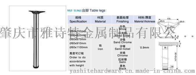 YST-TL961家具台脚  厂家直销 批发