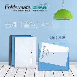 透明按扣文件袋  常用简约可分类文件夹 富美高风格办公系列批发