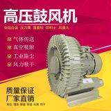 高压风机真空泵 漩涡气泵工业吸尘器专用风机 漩涡增压风机3.8KW