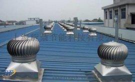 0成本】800型无动力涡轮风机屋顶通风器
