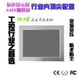 生产工业平板电脑厂家10寸工控一体机