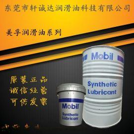 美孚齿轮油SHC220合成齿轮油 重负荷工业齿轮油