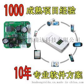 智能扩充存储数据备份大容量充电器宝移动电源方案控制电路板设计
