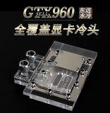 索泰GTX960全覆蓋顯示卡冷頭