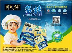 周大鮮魚精央視廣告多少錢一個月