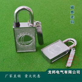山东龙邦30mm磁感密码锁 40mm磁力锁 磁条钥匙通开挂锁 磁性锁 电力表箱锁