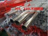 哪余有304L不鏽鋼管賣,304L不鏽鋼管什麼價格-佛山金...