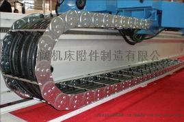 机床打孔式钢制拖链、新型材质-----鹏阔加工定制