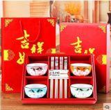 定做陶瓷食具禮品套裝 婚慶回禮 公司開業促銷食具禮品定製八件套