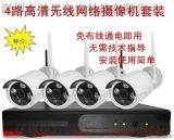 4路无线高网络套装 无线网络摄像头