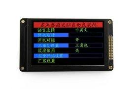 5.0寸TFT转红绿蓝3色控制液晶显示模组(HTM050A01)