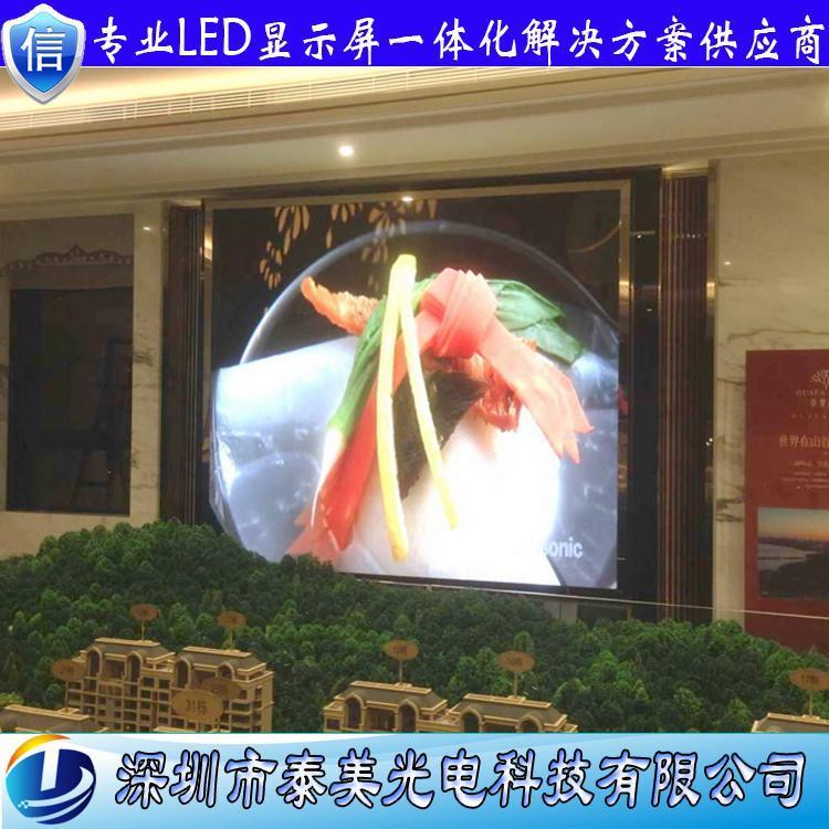 深圳泰美厂家定制城市规划馆室内P2.5全彩led电视大屏幕
