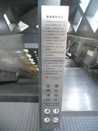 地铁站台、广场不锈钢标识牌指路牌吗,加工不锈钢蚀刻标牌