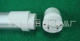 T8橢圓燈頭
