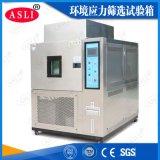 線性溫度快速變化測試箱_高低溫快速溫度老化箱廠家