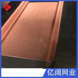 多种规格铜网屏蔽网 防干扰紫铜编织网60-200目 无磁耐磨