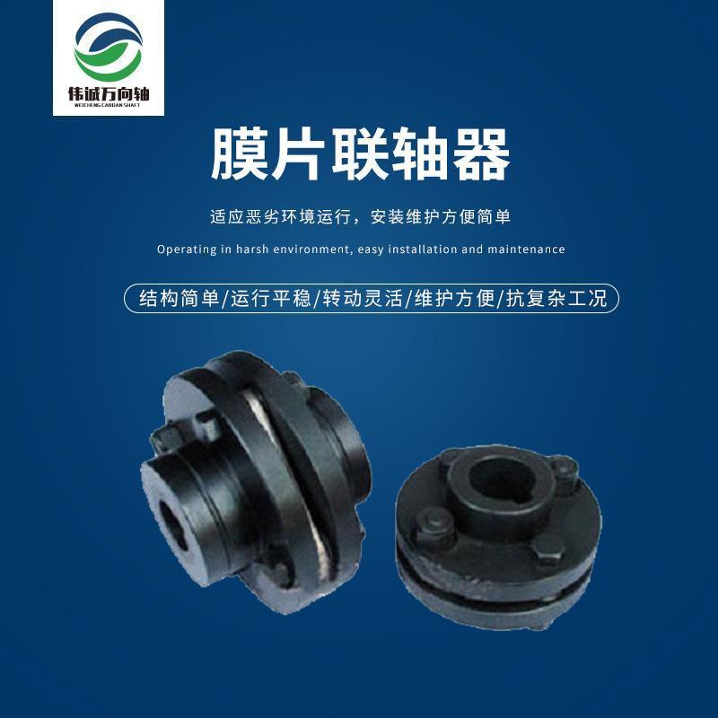 JMI型帶孔基本型聯軸器定製耐酸鹼膜片聯軸器鼓型齒式聯軸器