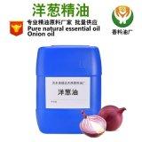 洋葱油 单方洋葱油onion oil 水蒸气蒸馏所得 天然植物单方精油