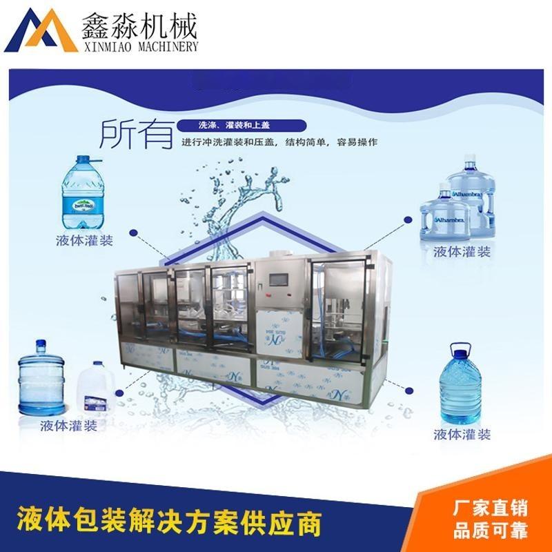 3、5、10升直线灌装机一次性桶灌装机定量灌装直线灌装