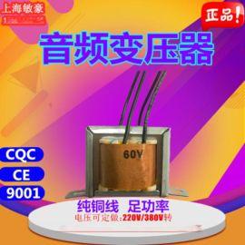 敏豪60V1W4Ω定制各种参数的音频变压器音柱喇叭纯铜线足功率工厂
