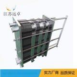 江蘇遠卓BB100B-145D乳製品升溫殺菌板式換熱器 不鏽鋼換熱器