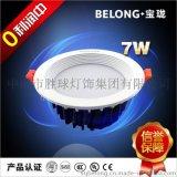 勝球寶瓏新款LED防霧防眩鋁材射燈浴室衛生間廚房天花筒燈cob 7W