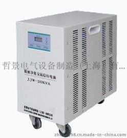 哲景供应 JJW-20KVA 20KW精密净化交流稳压电源