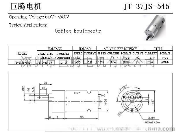 巨腾 直流电机 37JS-528