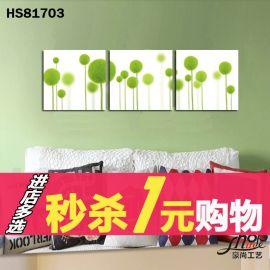 1元**无框画客厅装饰画玻璃冰晶现代简约三联挂画花卉沙发背景