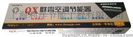 上海空调节能器
