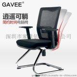 GAVEE弓形办公椅 电脑椅子会议椅 家用人体工学椅职员椅休闲网椅