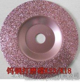 大量供应钨钢打磨碟多规格