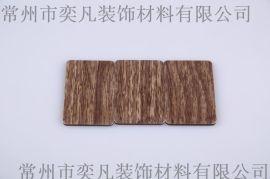 装饰建材铝塑板 内外墙装饰 胡桃木 **优良 常州外墙铝塑板